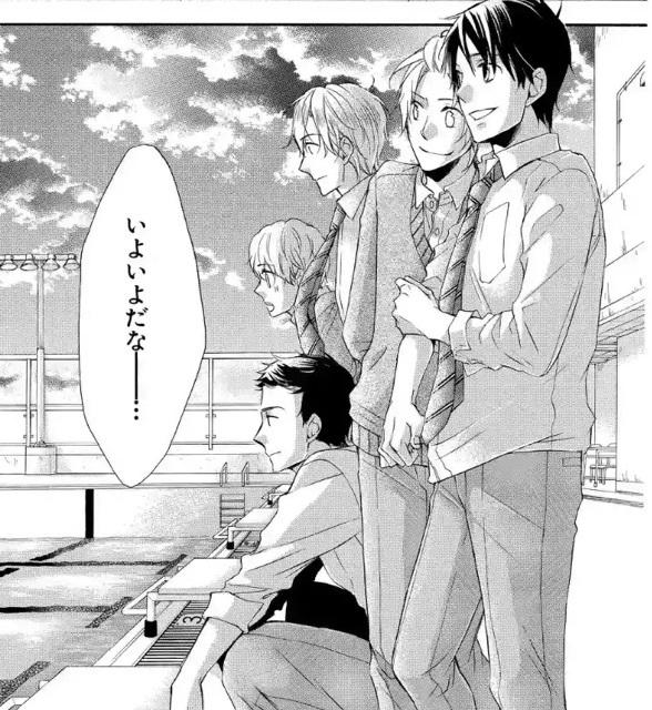 漫画『男水!』はキャラが全員愛おしい!【あらすじ】