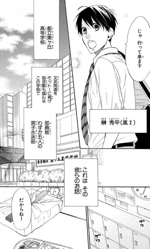 『男水!』イケメンキャラ1:男水を束ねる真面目な部長!【榊秀平】