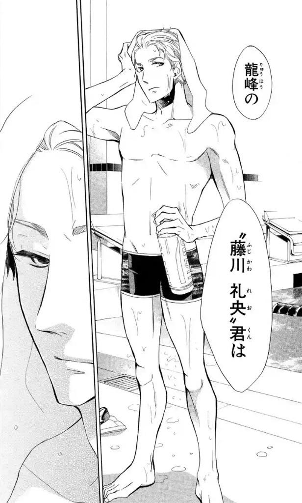 『男水!』イケメンキャラ9:大樹の因縁のライバル【藤川礼央】