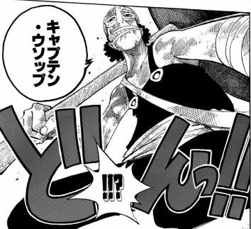 ウソップ(狙撃の王様そげキング→ゴッドウソップ)