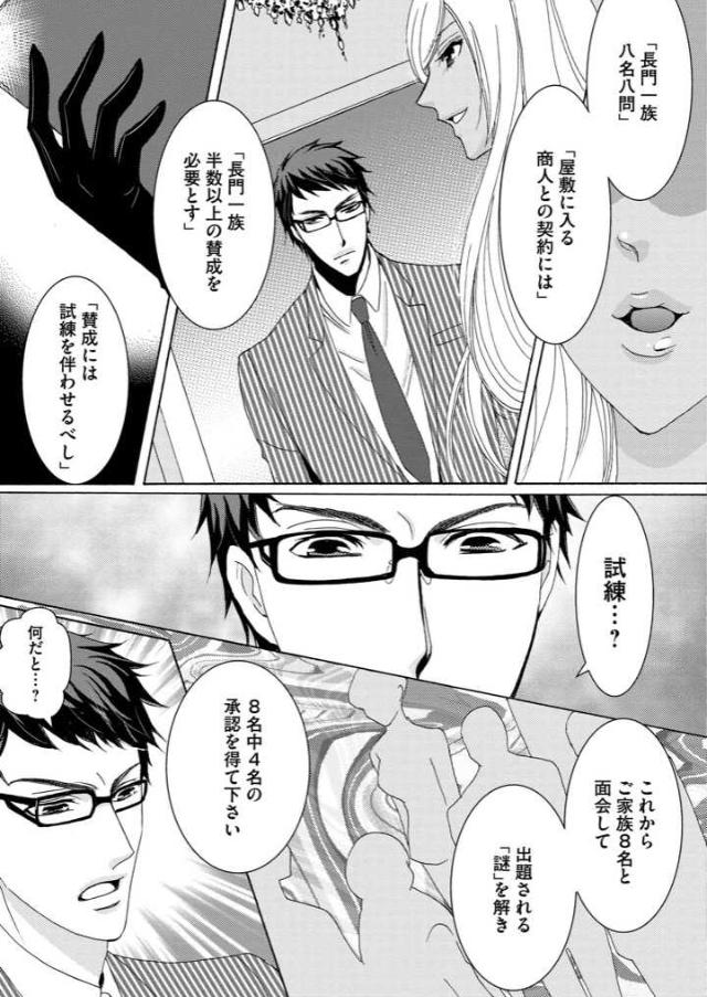 漫画『奇少物件100LDK』で思惑渦巻く謎解きに挑戦!【あらすじ】