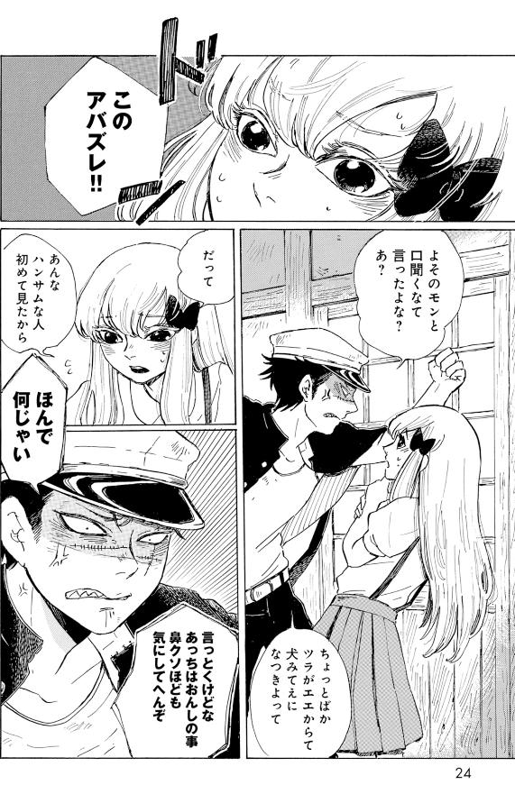 『鬼娘恋愛禁止令』の切ない恋物語【あらすじ】