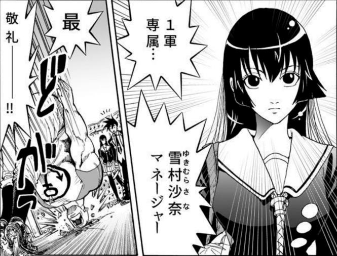 登場人物2:頂高校のトップに君臨する美人マネージャー【雪村沙奈】