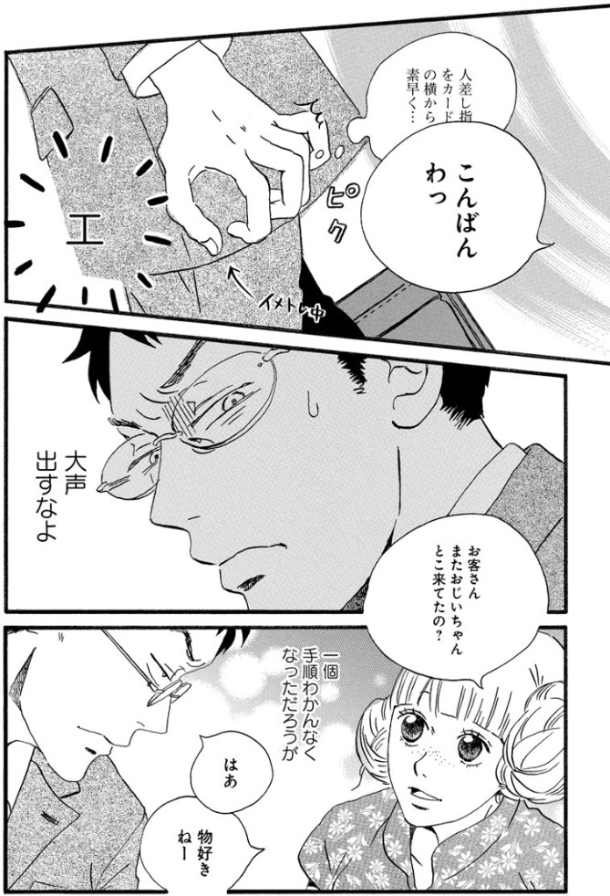 『関根くんの恋』の魅力1:残念イケメン・関根くんの不器用な片思い