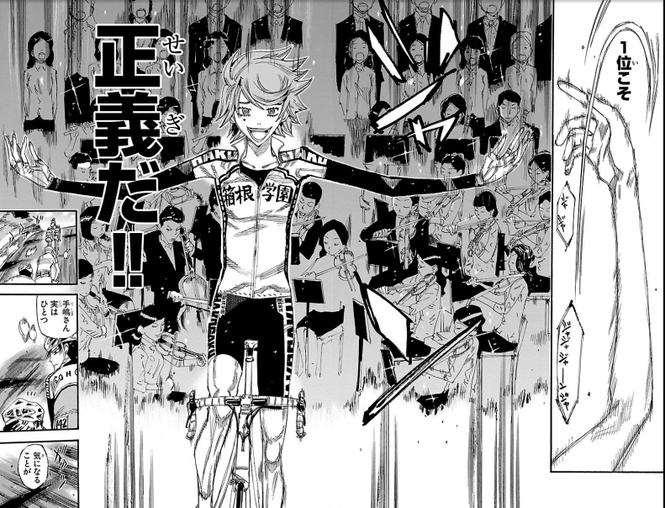 『弱虫ペダル』オールラウンダー第3位:葦木場 拓斗【箱根学園】