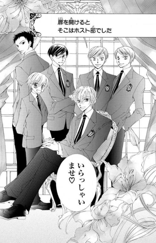 漫画『桜蘭高校ホスト部』イケメンをランキングで紹介!魅力をネタバレ ...