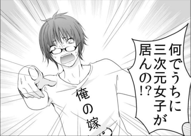 ベーシストの正体はオタク男子【奏太】