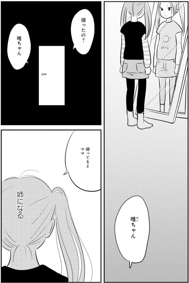 『ぼくらのへんたい』女装男子②ユイ