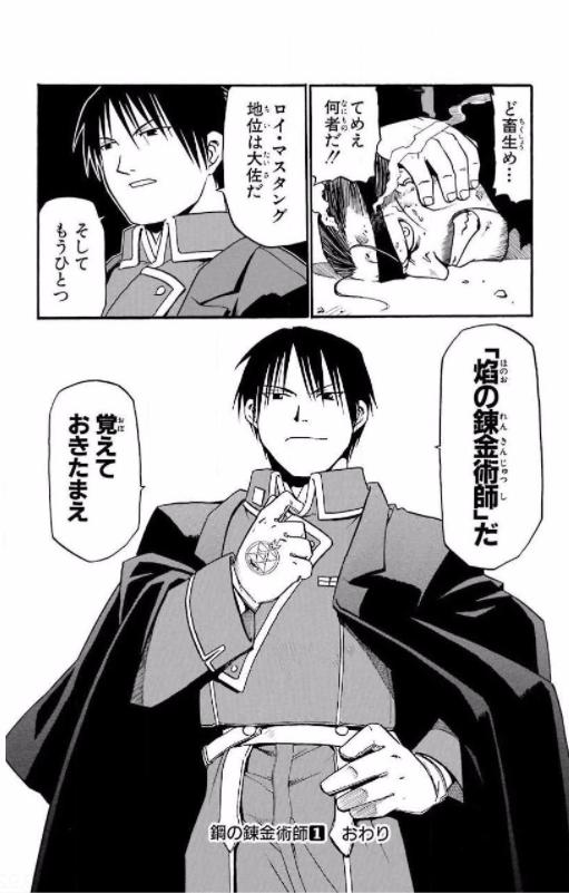 漫画『鋼の錬金術師』ロイ・マス...