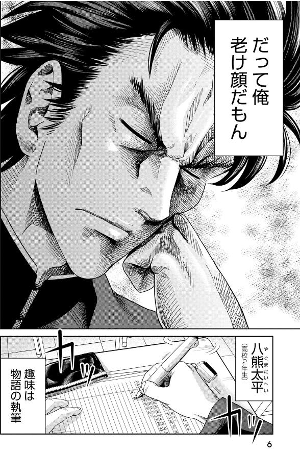 漫画『文豪アクト』の簡単なあらすじ