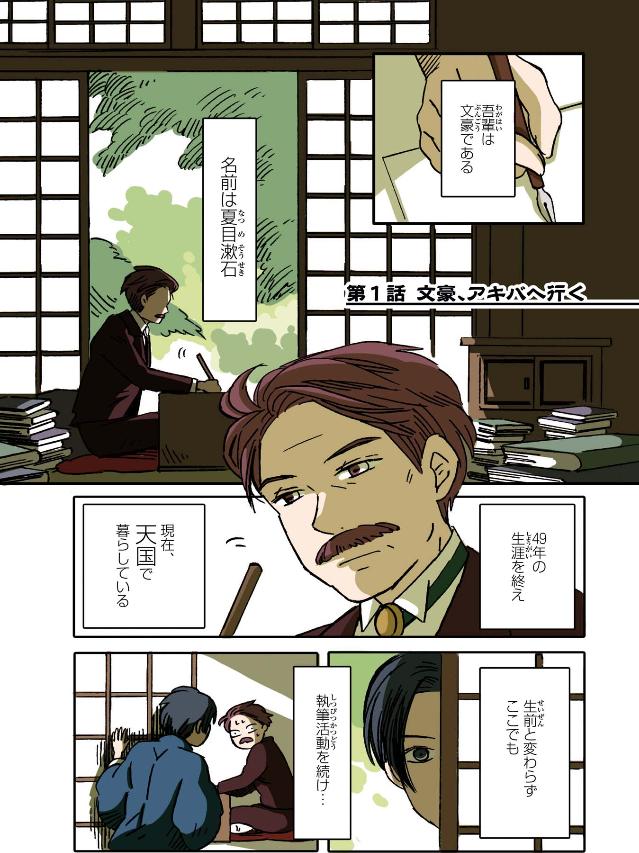 『文豪失格』キャラ1:実は犬派!?夏目漱石【1巻】