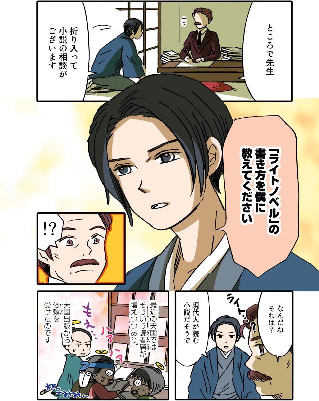 『文豪失格』キャラ2:陰キャラじゃない!芥川龍之介【3巻】