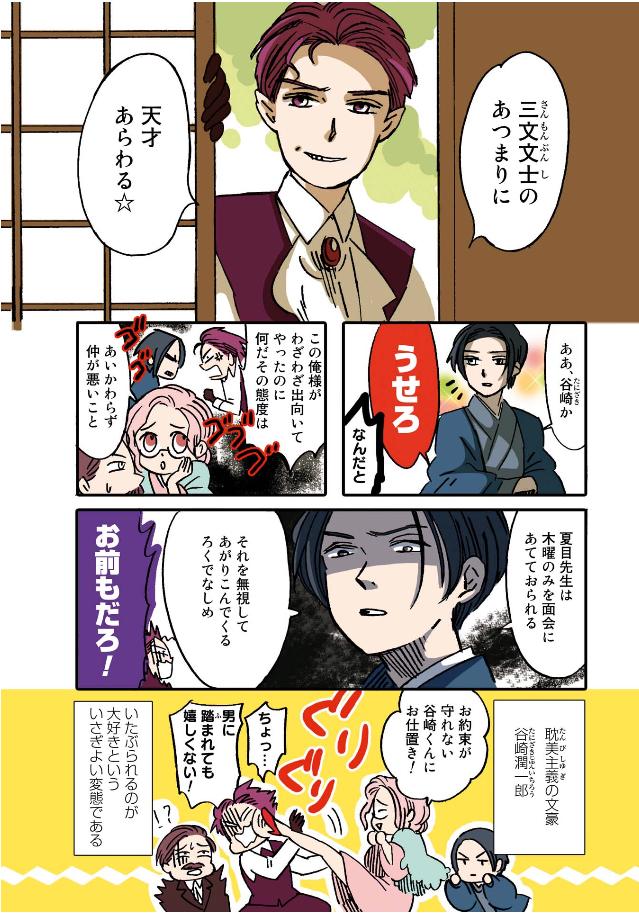 『文豪失格』キャラ4:実は大食い谷崎潤一郎【3巻】