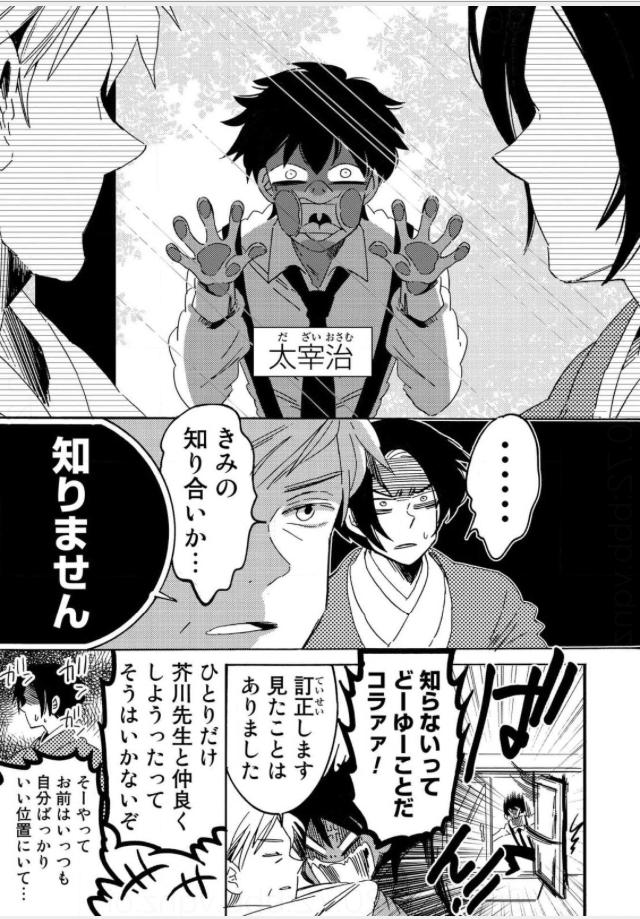 『文豪失格』キャラ5:芥川賞に固執しすぎる太宰治【1巻】