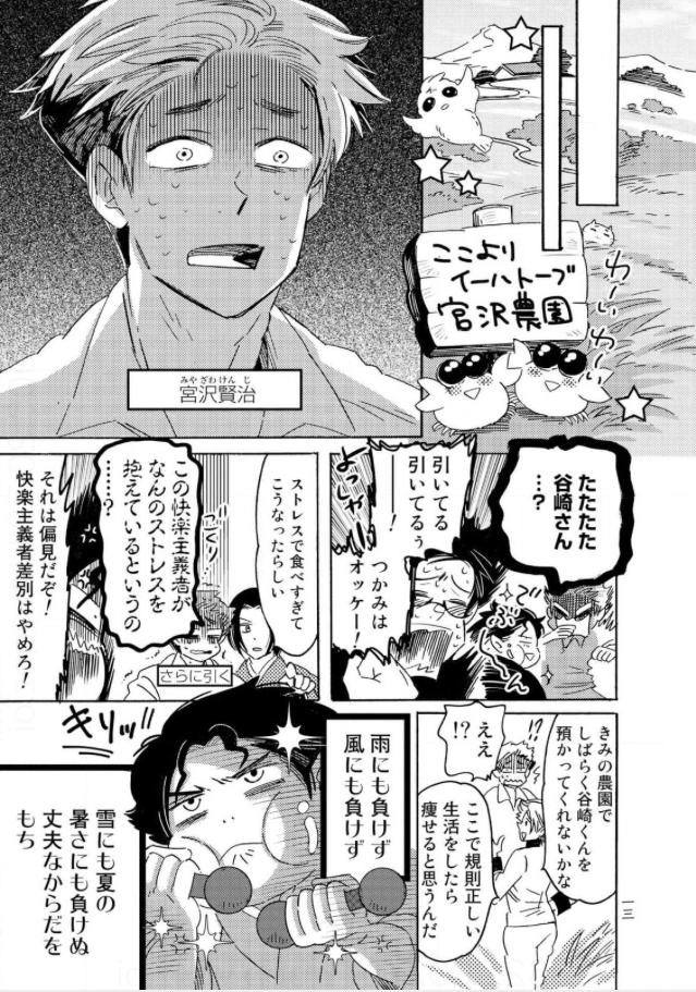 『文豪失格』キャラ7:妹愛が強い宮沢賢治【3巻】