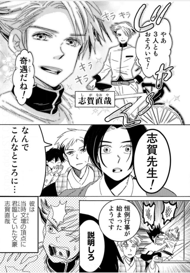 『文豪失格』キャラ9:天然系無神経!志賀直哉【3巻】