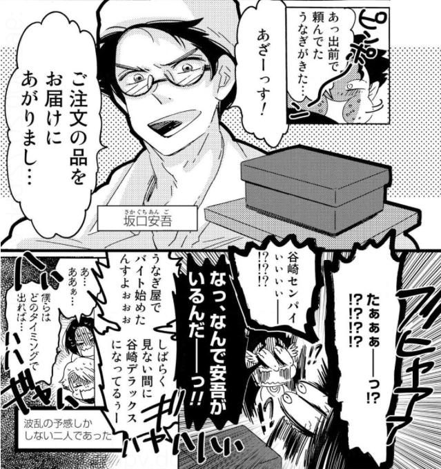 『文豪失格』キャラ10:口を開けばバカ笑い坂口安吾【2巻】