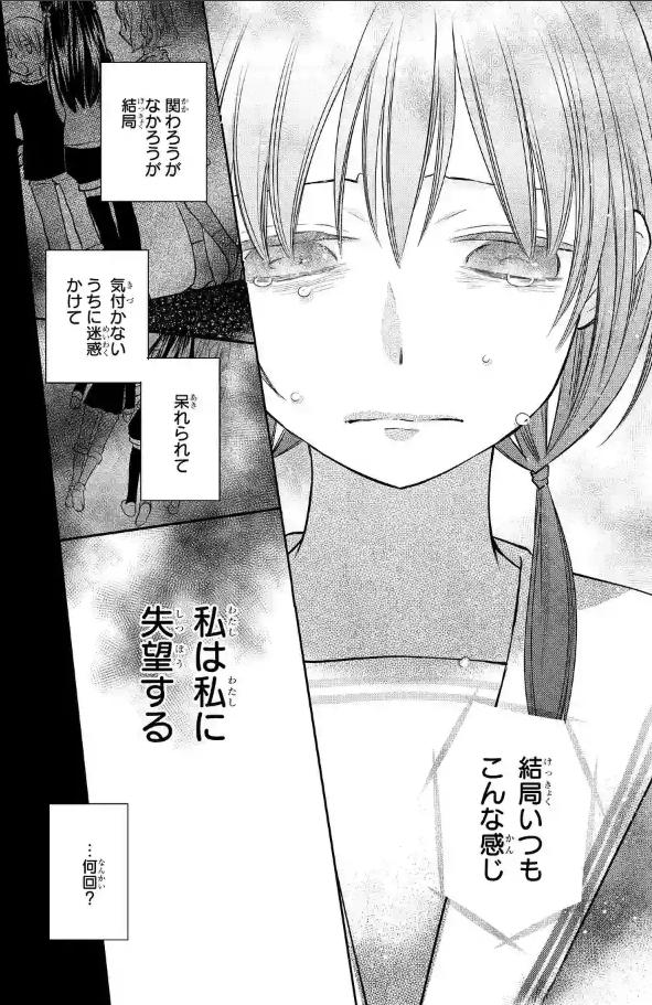 『フルーツバスケット another』の登場人物①:三苫彩葉