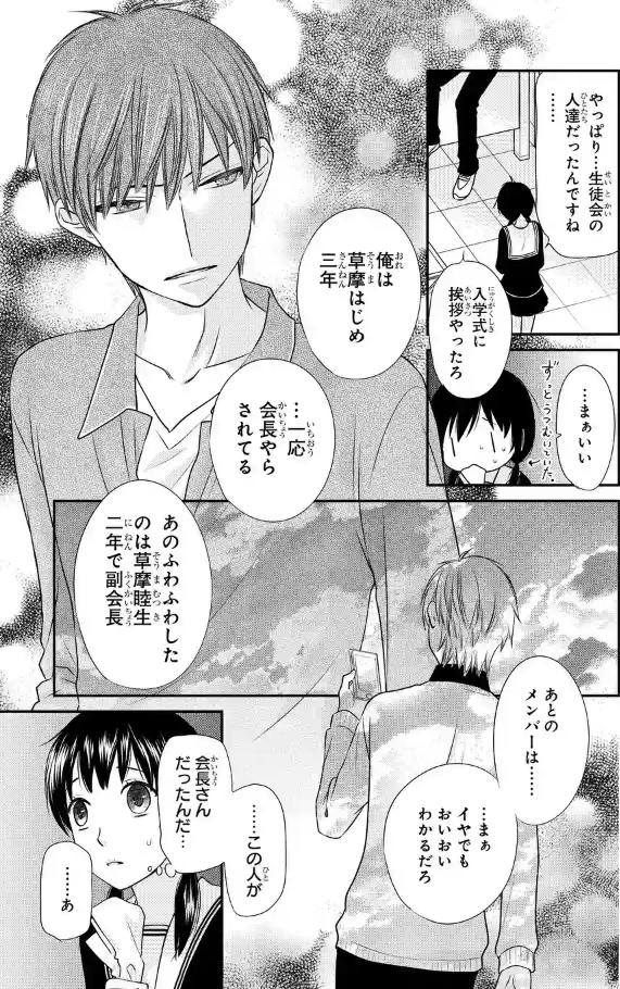 『フルーツバスケット another』の登場人物②:草摩はじめ