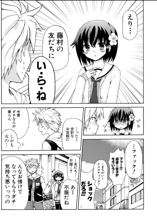 漫画『藤村くんメイツ』のあらすじ