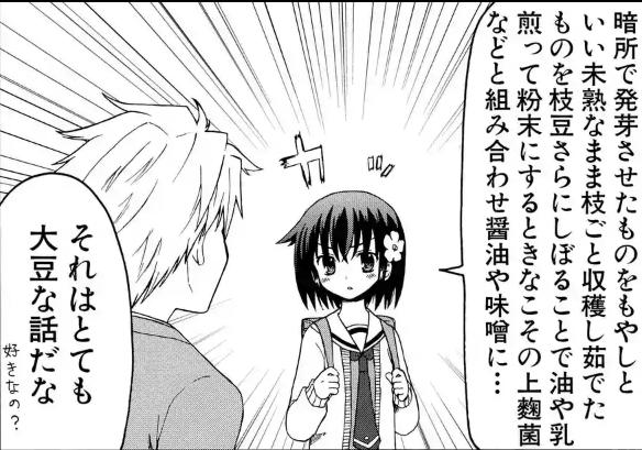 『藤村くんメイツ』の主人公!不動のツッコミ役、藤村
