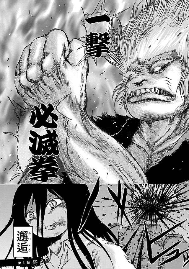 一撃……必滅拳!!【『焔の眼』1巻ネタバレ注意】