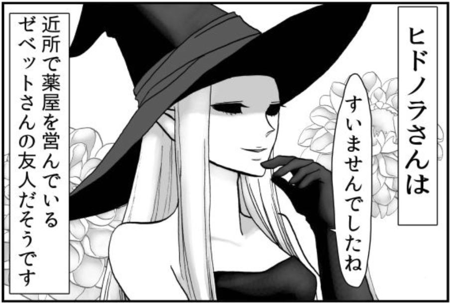『おとぎのファルス』キャラ:実験大好きなやばい魔女・ヒドノラ