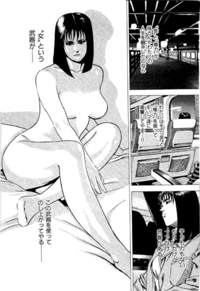 漫画『女帝』のきらびやかで欲望渦巻く世界【あらすじ】