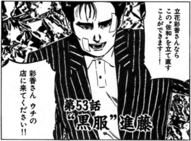 見どころ5:進藤との恋愛