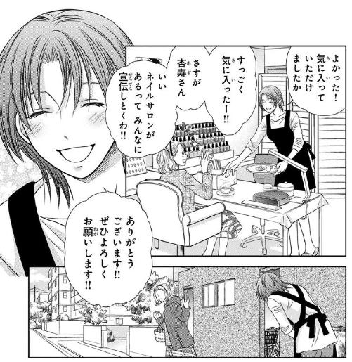 漫画「ホリデイラブ」登場人物1:夫婦のあり方に悩む主人公【高森杏寿】