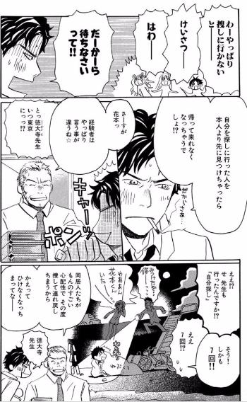 学生の世話役の優しい先生、花本修司