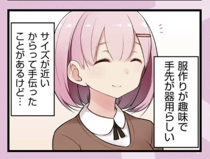 キャラ5:笑顔の裏ではあんな企みが…?一筋縄ではいかない女:【風見ゆり】