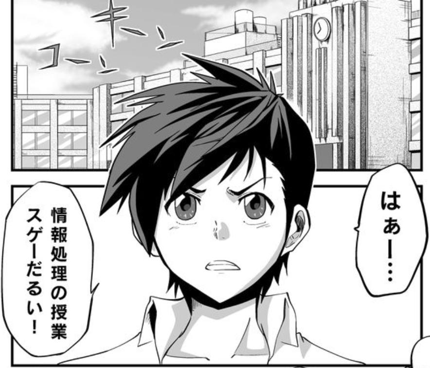 『多数欠』キャラ1:成田実篤【第1部】