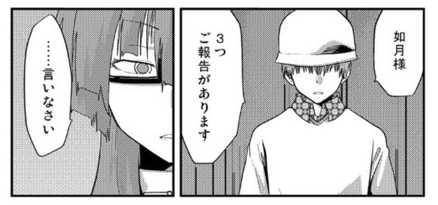 『多数欠』キャラ11:霧島コウ【第2部】
