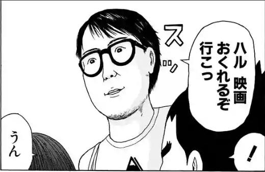 堀田先輩(ほった せんぱい)
