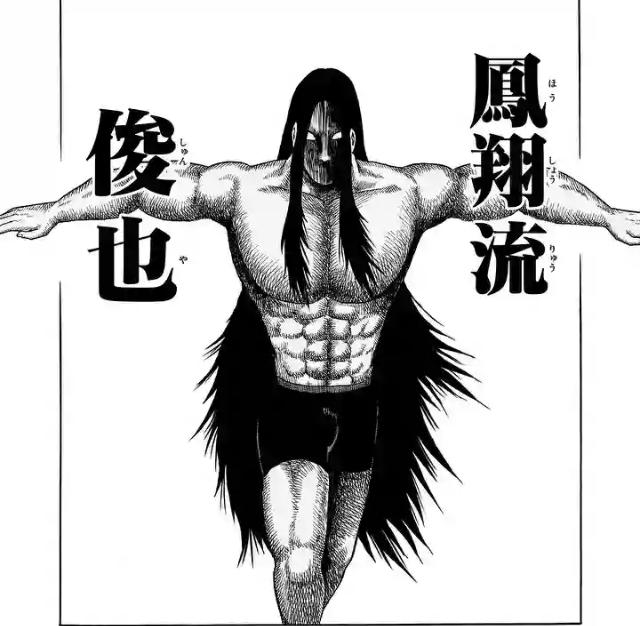 俊也(しゅんや)