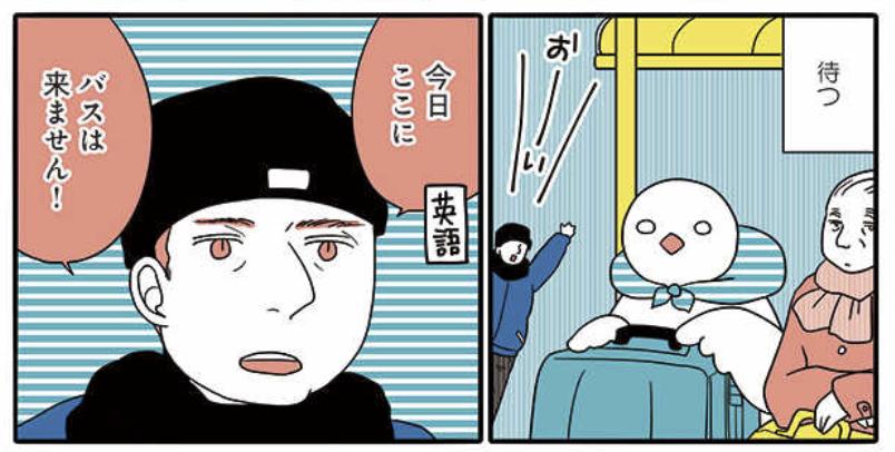 見どころ3:日本とこんなに違う!自由なフランス人たち