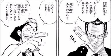 伝説のモグラ(24話)