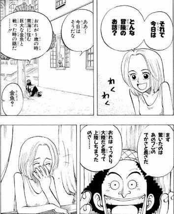 金魚のフンと小人(24話)
