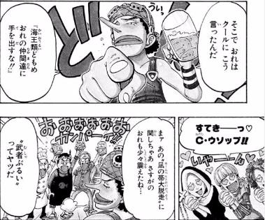 海王類どもめ(107話)