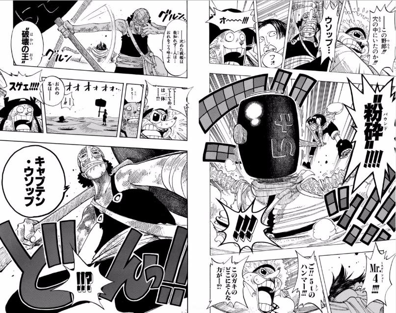 5tハンマーと破壊の王(184話)