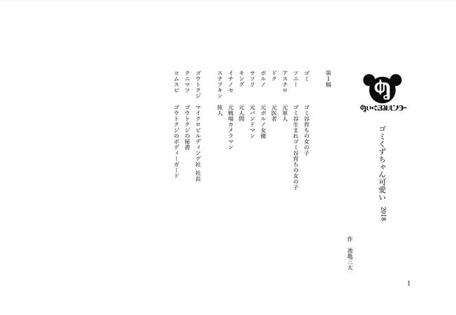 ぬいぐるみハンター「ゴミくずちゃん可愛い」2018年版 第1稿