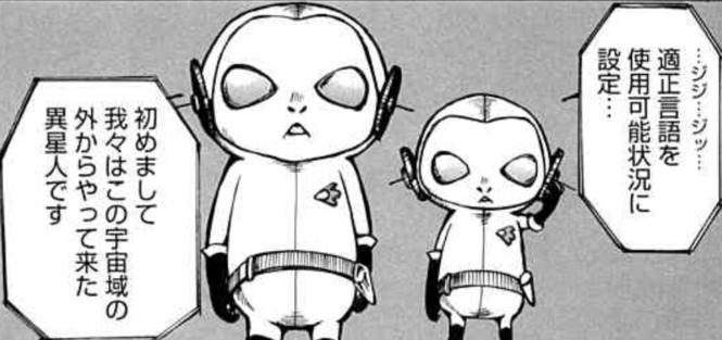 漫画『ラブラブエイリアン』で地球人の醜い生態を学ぶ!?【あらすじ】