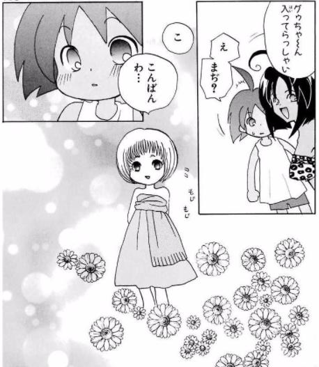 「ハレのちグゥ」で未知のギャグ漫画にハマる!【あらすじ】