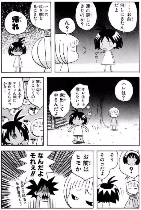 ハレ のち グゥ 漫画 無料