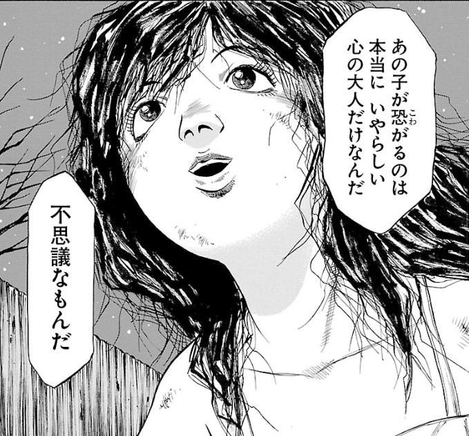 『うなぎ鬼』の魅力をネタバレ紹介!怖いだけじゃないからもっと読みたくなる!