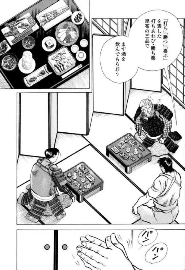 伝説の出張料理人、いざ出陣!【1巻ネタバレ注意】
