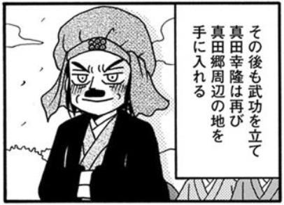 魅力1:愉快な真田一族