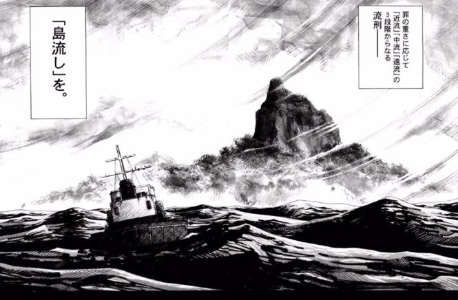 「天獄の島」に来た男の目的とは……?【あらすじ】