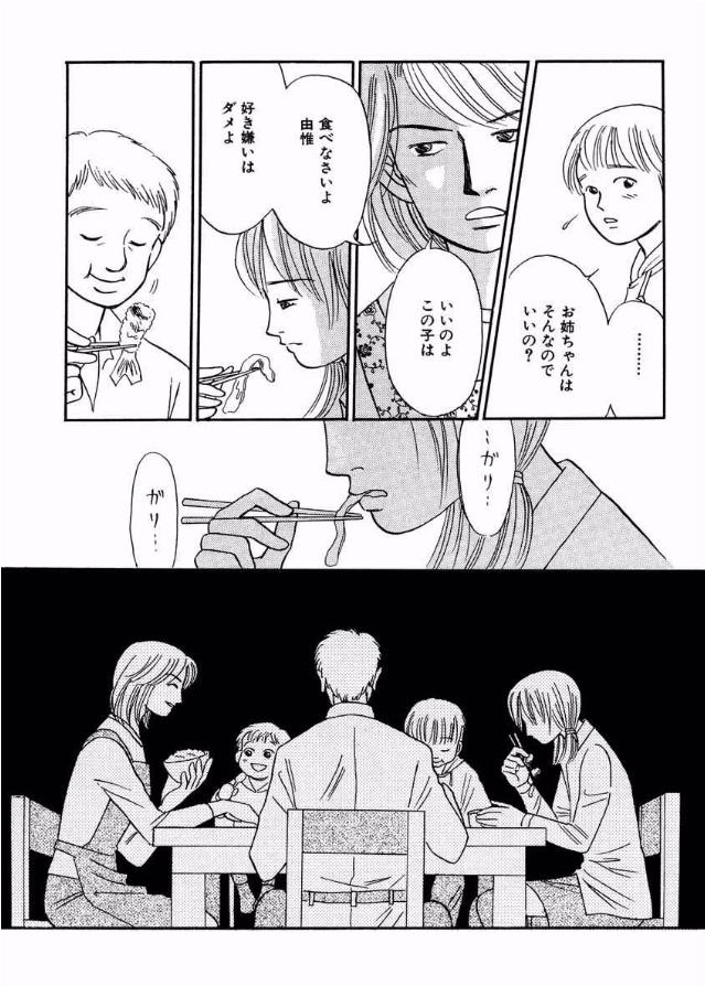 生贄の子一心理的虐待【1巻】